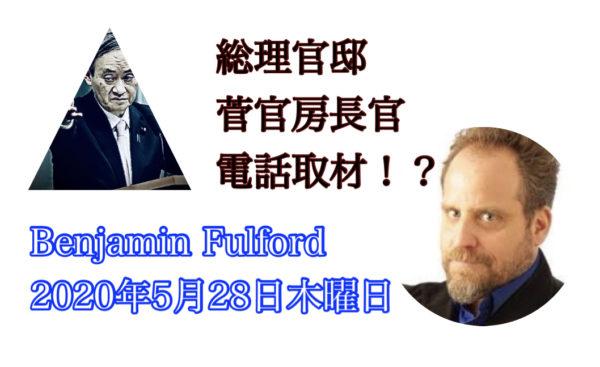 20200528菅官房長官電話取材!?